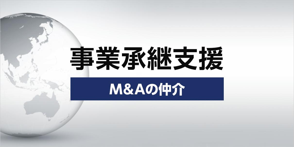 事業承継支援 M&Aの仲介