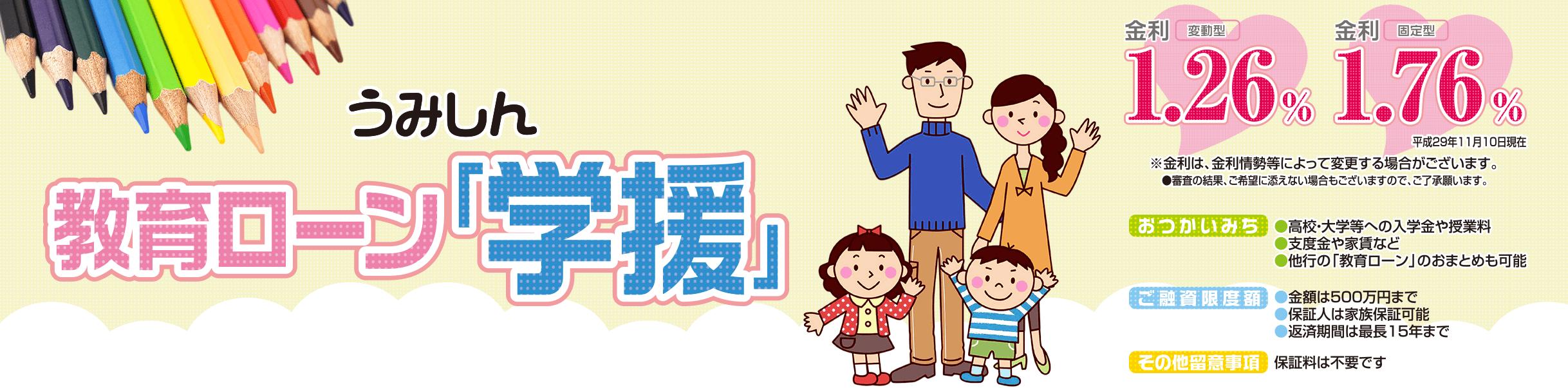 うみしん教育ローン「学援」