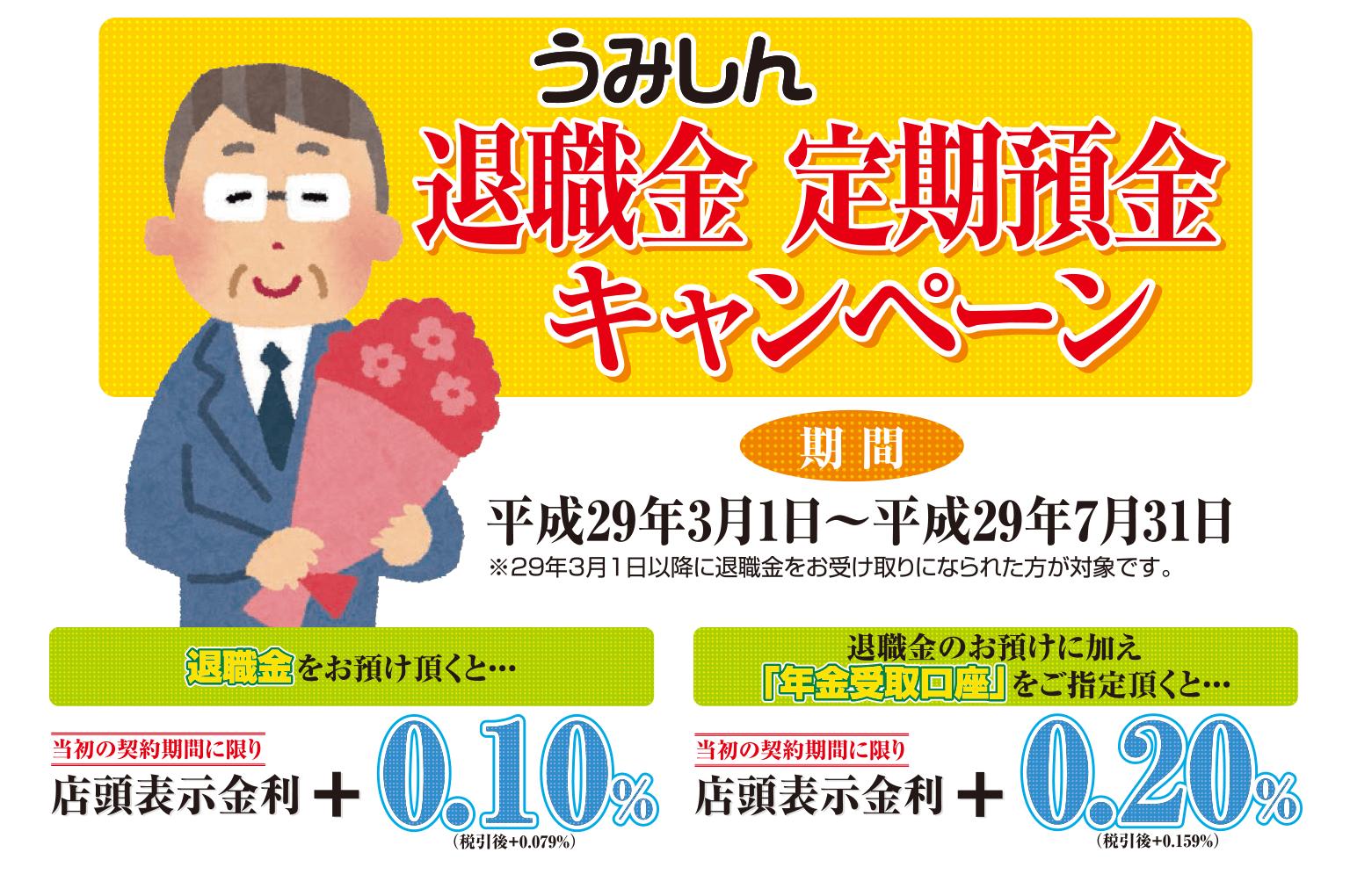 うみしん退職金 定期預金キャンペーン