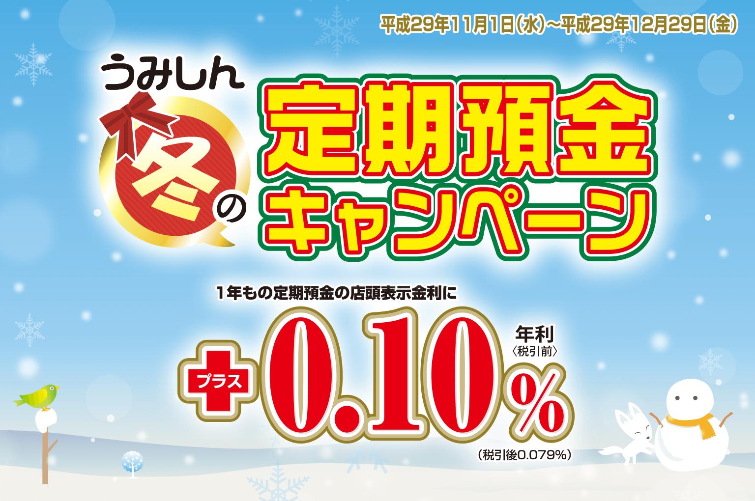 冬季定期預金キャンペーン