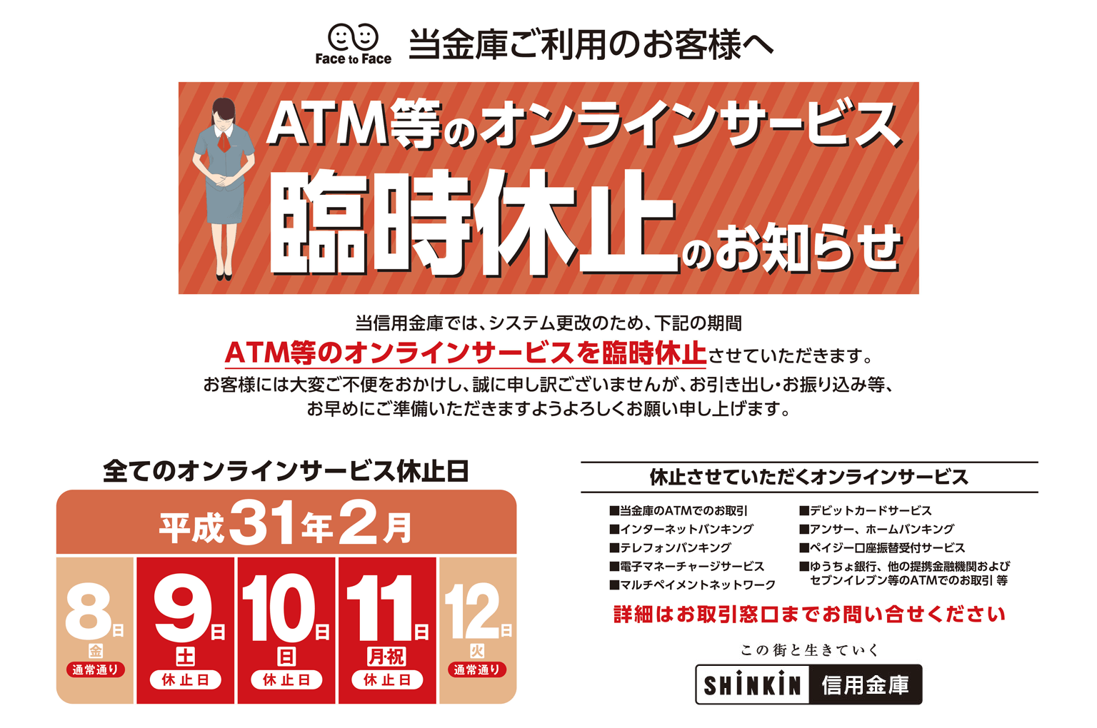 ATM等のオンラインサービス臨時休止のお知らせ