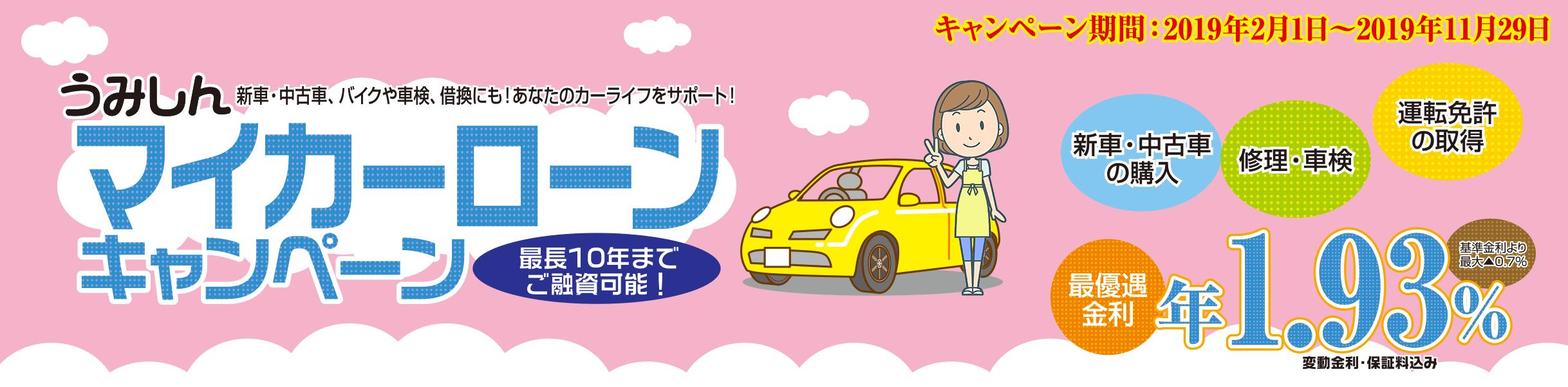 うみしんマイカーローンキャンペーン