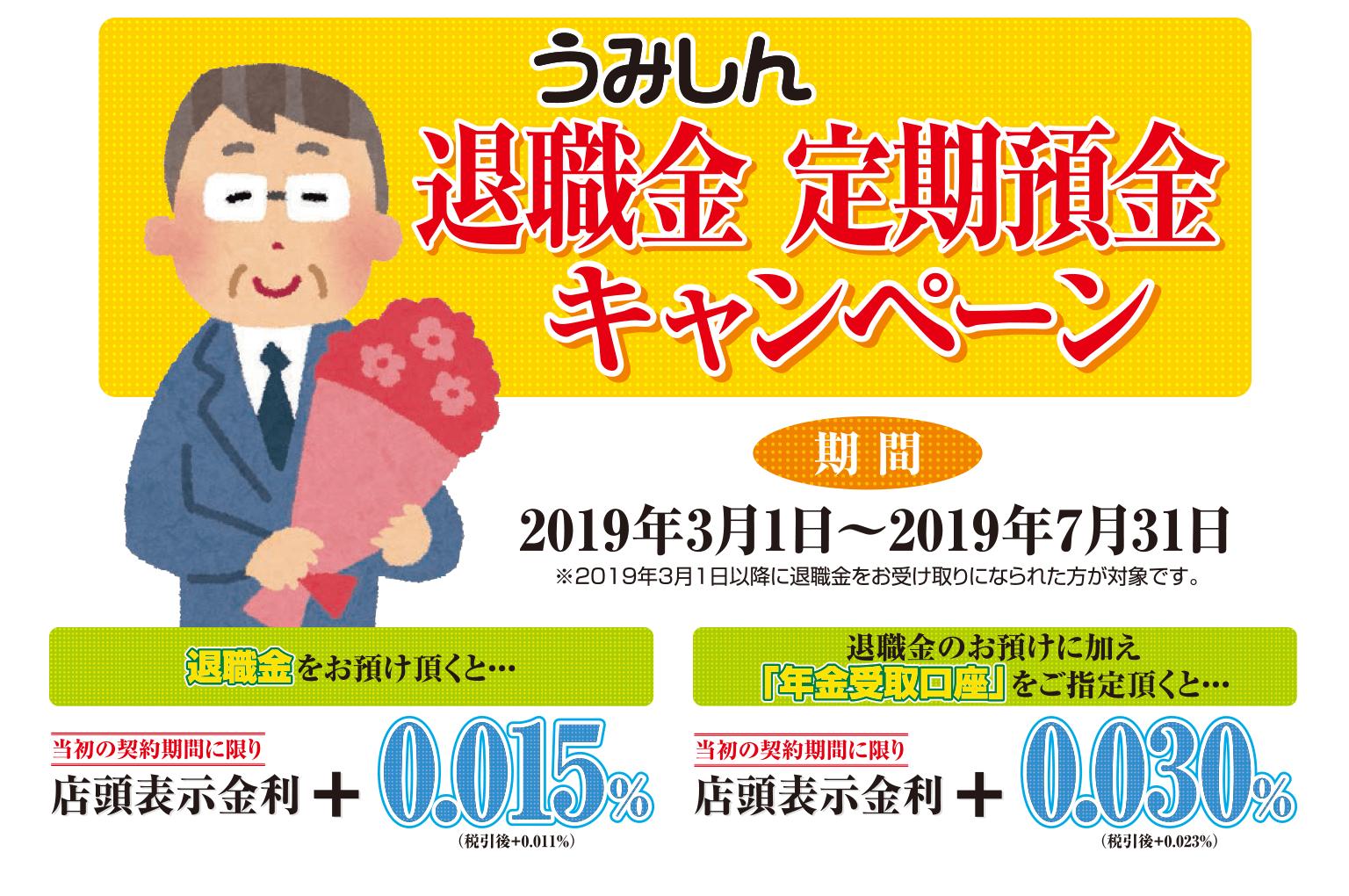 退職金 定期預金キャンペーン