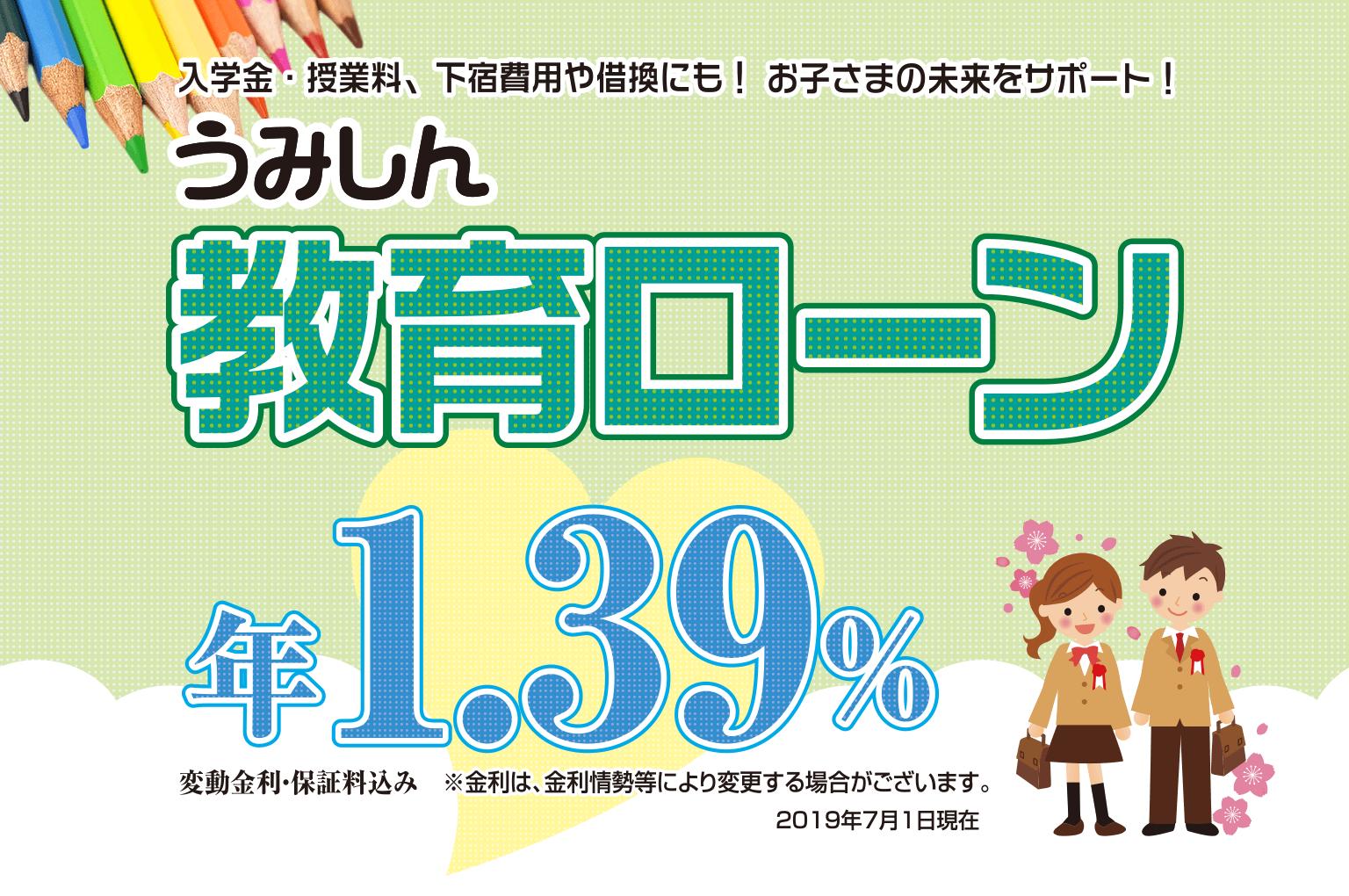 うみしん教育ローン基金