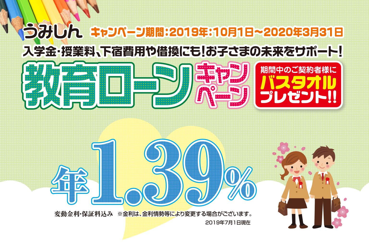 うみしん教育ローン基金キャンペーン