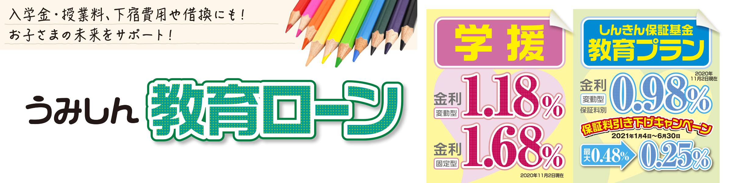 うみしん教育ローンキャンペーン