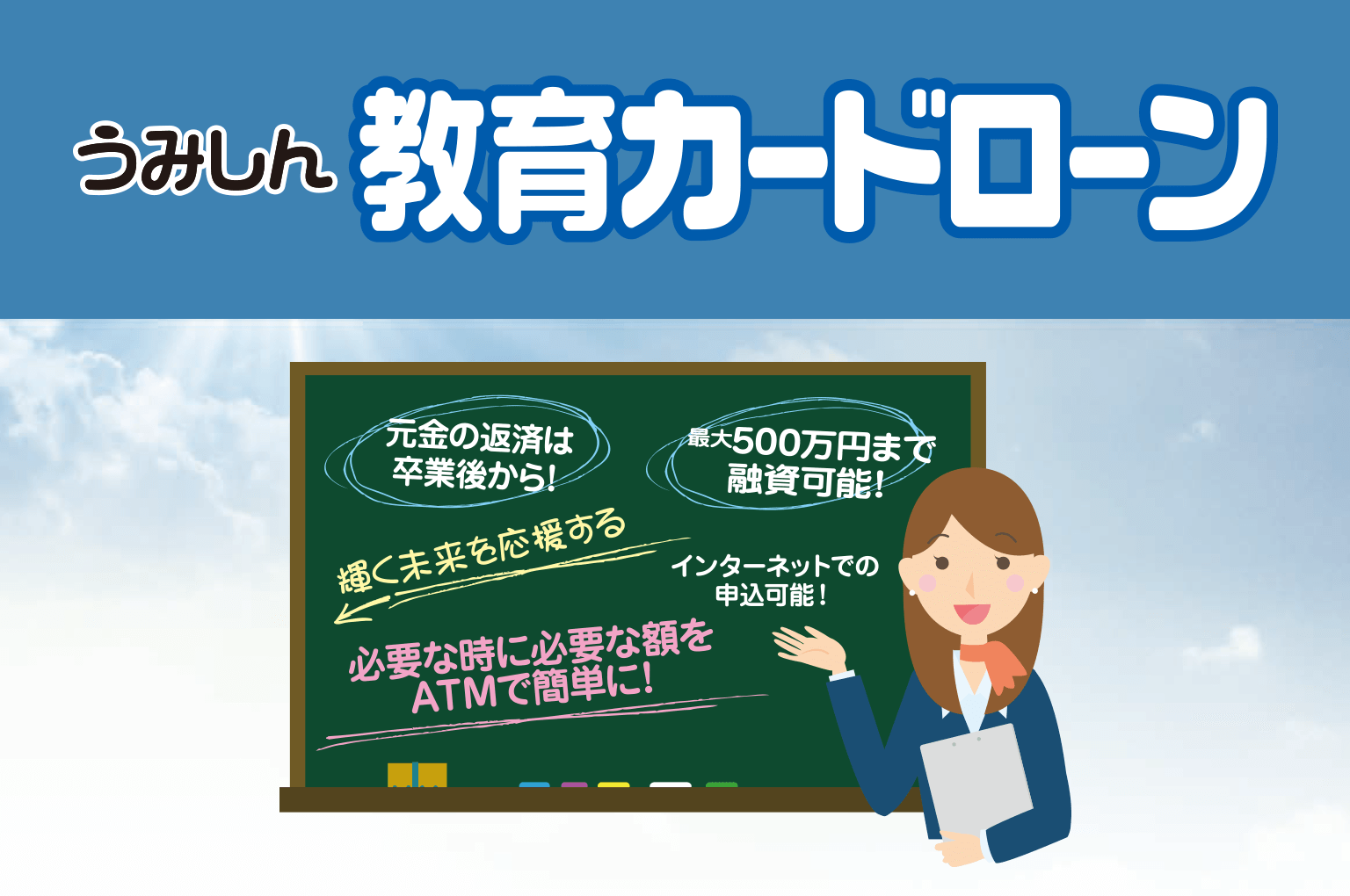 うみしん教育カードローンキャンペーン