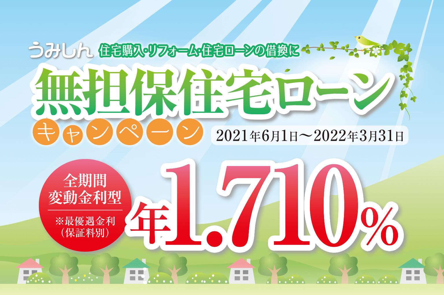 うみしん無担保住宅ローンキャンペーン